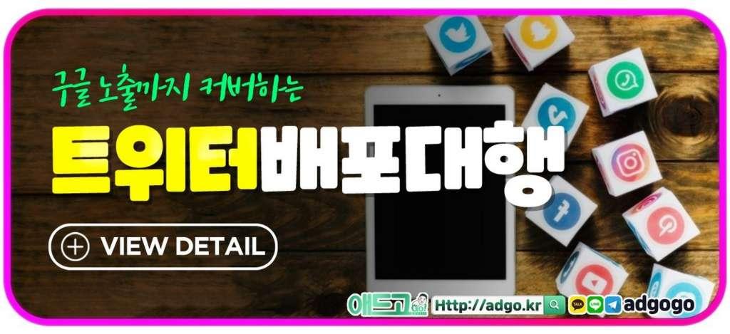 환기구설치광고대행사트위터배포대행
