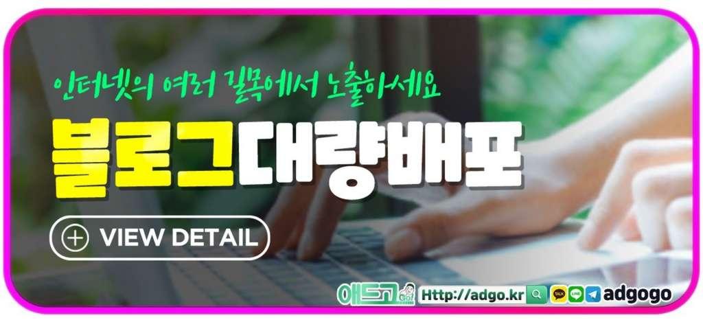 환기구설치광고대행사블로그배포